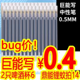 bug价!巨能写中性笔0.4!2只啤酒杯6!2升气压喷壶9!5只刷子7!PD彩屏U表49