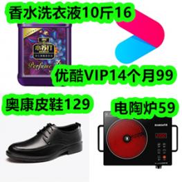 香水洗衣液10斤16元!优酷VIP14个月99元!电陶炉59元!奥康皮鞋129元!