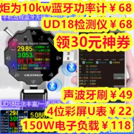炬为UD18检测仪68!10kw蓝牙功率计68!电子负载118!彩屏U表22!声波牙刷49!