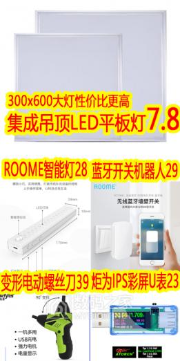 LED集成吊顶平板灯7!99%车型可用雨刷5元!2032电池5粒4元!无线门铃呼叫器18