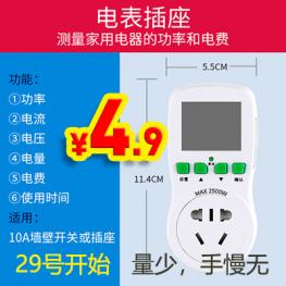 开关插座0.8 电表插座4 车载充气泵14 防冻玻璃水5 水箱宝1 80W太阳能灯9 雨刷3