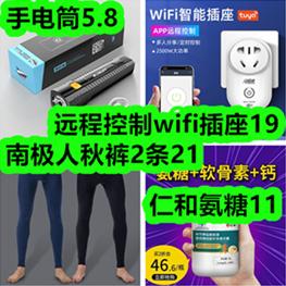 手电筒5.8!远程控制wifi插座19!南极人秋裤2条21!仁和氨糖11!