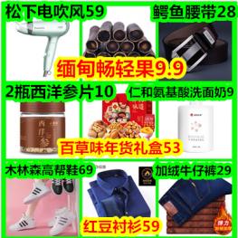 3M双面胶1.9 USB音箱9.9 电热水袋19 螺丝刀套装25 显示器增高架14 美的冲牙器199