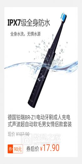 德国铂瑞BR-Z1电动牙刷充电式17.9元!金霸王电池12粒15.9元!