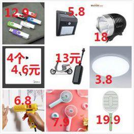 充电风扇7.9 GPS定位防盗器13 吸顶灯3.8 LED灯板2.5 海尔落地扇89 太阳能灯5.8