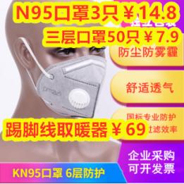 N95口罩3只14!三层口罩50只7!踢脚线取暖器69!手扫感应灯10!移动硬盘盒19
