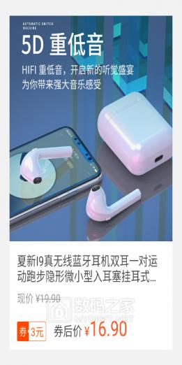 耐时7号锂铁电池19.9元8节!夏新I9蓝牙耳机16.9元!