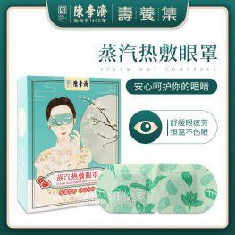 陈李济艾草蒸汽热敷护眼罩眼贴缓解疲劳淡化黑眼圈舒适舒缓睡眠贴