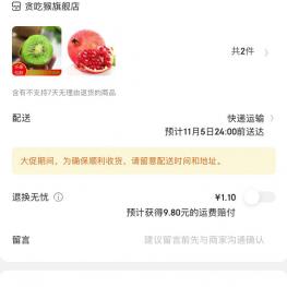 快!!! 生鲜品牌日 神价水果