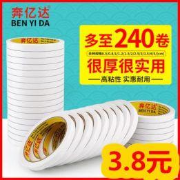 20卷双面胶3.8 高压水枪8.8 食品收纳盒4个9.9 双杆毛巾架4 暖杯垫7.9 花架子12.9
