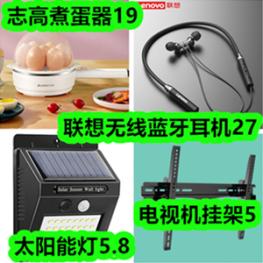 太阳能灯5.8元!联想无线蓝牙耳机27元!志高煮蛋器19元!电视机挂架5元!