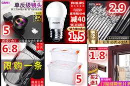 密封条1.8wifi插座29腰带6.8塑料箱5筷子2.9广角镜5灯泡1.5自拍杆5.9转接头1.5元