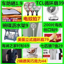 车防晒1.9 电蚊拍7 TCL循环扇39 碗碟沥水架9 200片海诺创可贴9 运动蓝牙耳机16