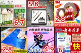 免钉胶6.7鼠标垫2.8双面胶2.8钢笔5.8西瓜霜6耳机4.9花洒管2.5鞋胶3.9头灯5.8包邮
