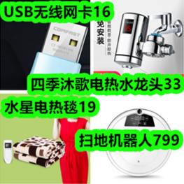 USB无线网卡16元!扫地机器人799!水星电热毯19!四季沐歌电热水龙头33!