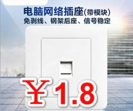 电脑网络插座面板网线插座1.8!防盗门密码锁电子锁379