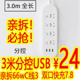 必抢!吉屋3米4分控USB插排24!双口PD快充17!拆66wC线3!自嗨煲仔饭6!雨刷5