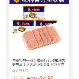 梅林午餐肉3罐24.9!派力特干脆面30包12.9元!