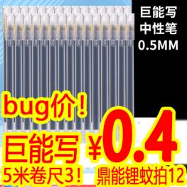 bug!巨能写中性笔0.4!5米钢卷尺3!双模感应橱柜灯9!锂蚊拍12!优道水杯9