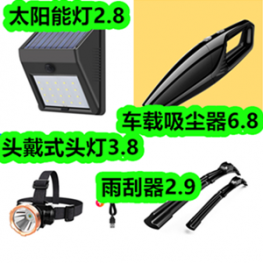 车载吸尘器6.8!头戴式头灯3.8!雨刮器2.9!太阳能灯2.8!