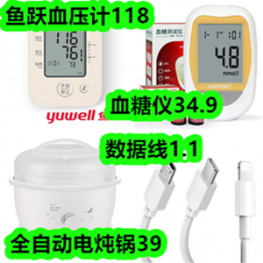 鱼跃血压计118!全自动电炖锅39!数据线1.1!血糖仪34.9!