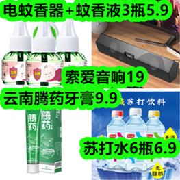 云南腾药牙膏9.9!苏打水6瓶6.9!索爱音响19!电蚊香器+蚊香液3瓶5.9!