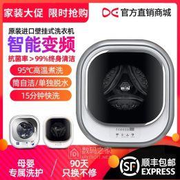 韩国进口大宇壁挂式自动小滚筒洗衣机!Sanyo/三洋 XQB70-S750Z静音迷...