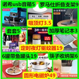 防噪音耳塞3 usb音箱9 折叠支架9 筷子置物架6 吸顶灯3 6罐带鱼罐头19