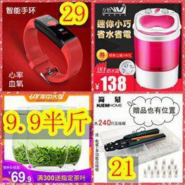 热水器电池4节6 枇杷秋梨膏3瓶15 超值瓜子2斤13 长坤血压计44 联想耳机24!