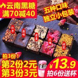 黑糖姜茶13.9元,每日坚果34.8元,果蔬脆片15.9元,酸枣糕9.9元