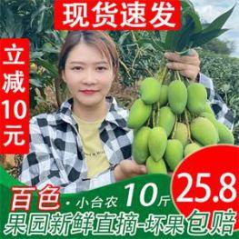 百色芒果小台农10斤25.8元!纯正天然野生百花蜂蜜19.9元!皇菊花草茶9.9元!