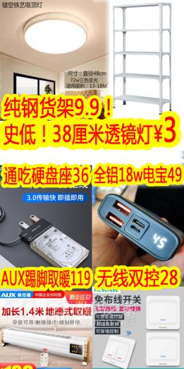 纯钢货架9!38cm超薄透镜灯3!车载充气泵25!罗马仕C线2!USB3.1通用硬盘座36