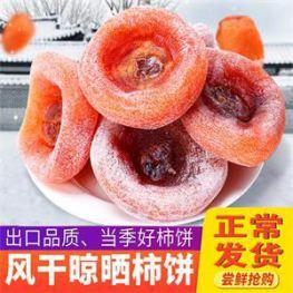 1000g柿子饼9.9元!500g*2桂圆干14.8元!5斤新鲜糖心红薯11.9元!