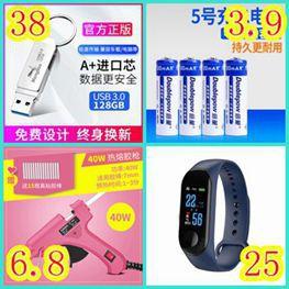 小风扇6!无线充电器20!筷子消毒机39!松下护眼灯58!沥水肥皂盒5.8!联...