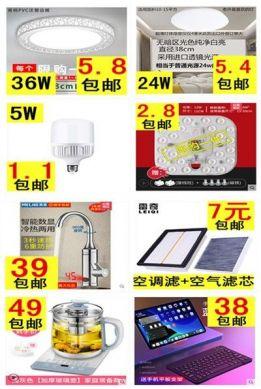 36W鸟巢灯5.8!5W灯泡1.1!24Wled吸顶灯5.4!透镜led改造灯盘2.8!24W改造灯板2.9