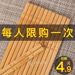 好管家竹筷子家用10双神券后1.9元还包邮,屯着超值!