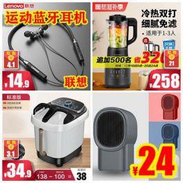 美菱取暖器59 联想耳机14 志高电热毯39 取暖神器24 奥克斯体脂称24 消毒灯7!