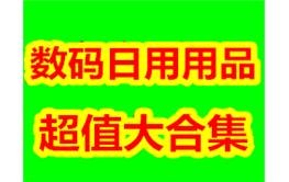 1.25白菜!3m双面胶2.8~冻干咖啡粉29~年货坚果29~温州桂花糕9.9~雷柏蓝牙耳机39