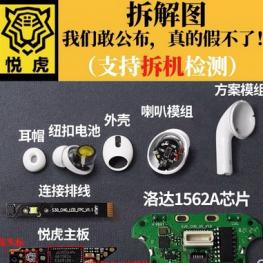 保暖衬衫24!悦虎1562a苹果AirPodspro二代三代拆机评测88!万用表10