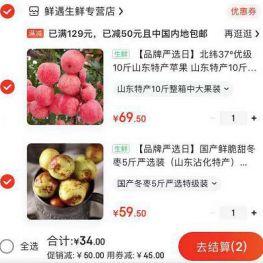 快快快,抓紧冲,15斤水果,两箱子!!实付34元