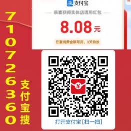 「今日亲测中8.08元」支付宝搜710726360,红包正在放水,速度! 每天一次!