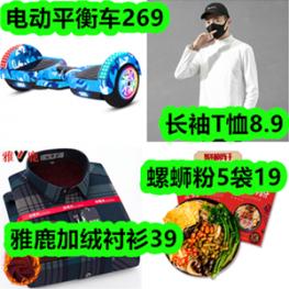 电动平衡车269元!长袖T恤8.9元!螺蛳粉5袋19元!雅鹿加绒衬衫39元!