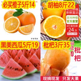 橙子5斤14!柿饼2斤16!胡柚8斤22!芒果9斤34!青见10斤32!东北黑木耳1斤29!
