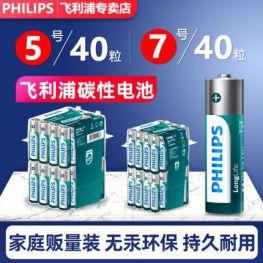 飞利浦碳性电池27,网线理线器8,电蚊拍19,电话手表29,英菲克无线鼠标12,甲...