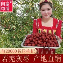 红枣5.9元,自热小火锅8.7元,中老年奶粉19元,猴头菇干5.9元