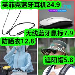 英菲克蓝牙耳机24.9!防晒衣12.8!遮阳帽5.8!无线蓝牙鼠标7.9!