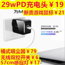 新贵游戏鼠标21!29wPD充电头19!57cm感应灯17!无线双控开关6!桶式吸尘器79