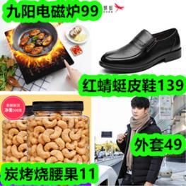 红蜻蜓皮鞋139元!九阳电磁炉99元!炭烤烧腰果11元!外套49元!