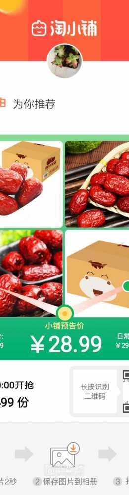 西域美农新疆红枣整箱5斤灰枣免洗小枣28.99
