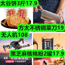 太谷饼3斤17.9!方太不锈钢菜刀19!黑芝麻核桃粉2罐17.9!无人机108!